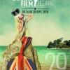 Dinard Film Festival 2018 : le programme